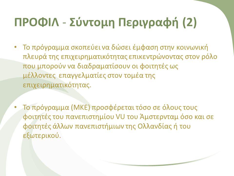 ΠΡΟΦΙΛ - Σύντομη Περιγραφή (2) • Το πρόγραμμα σκοπεύει να δώσει έμφαση στην κοινωνική πλευρά της επιχειρηματικότητας επικεντρώνοντας στον ρόλο που μπο