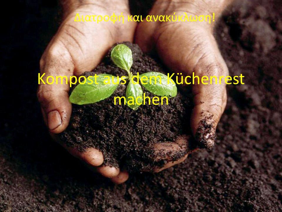 Kompost aus dem Küchenrest machen Διατροφή και ανακύκλωση!