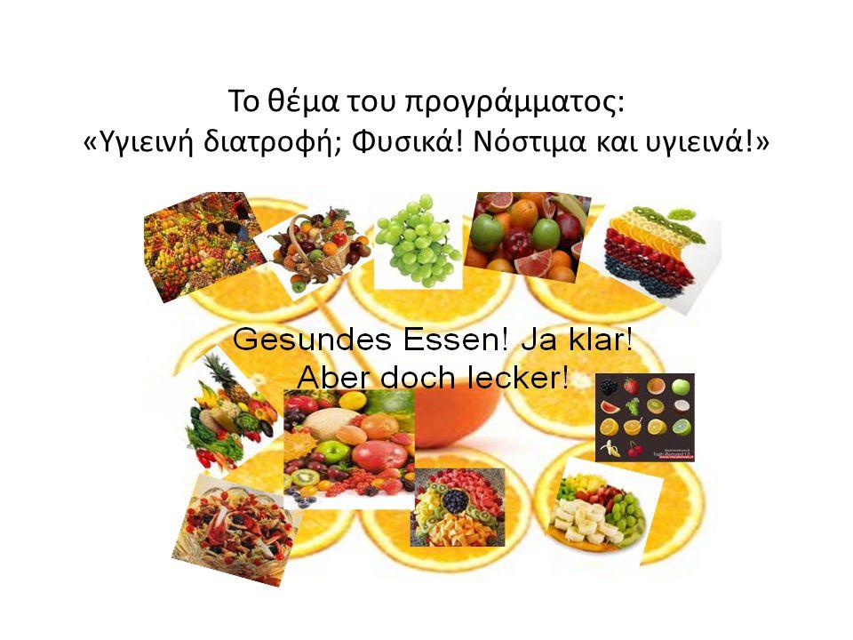 Το θέμα του προγράμματος: «Υγιεινή διατροφή; Φυσικά! Νόστιμα και υγιεινά!»