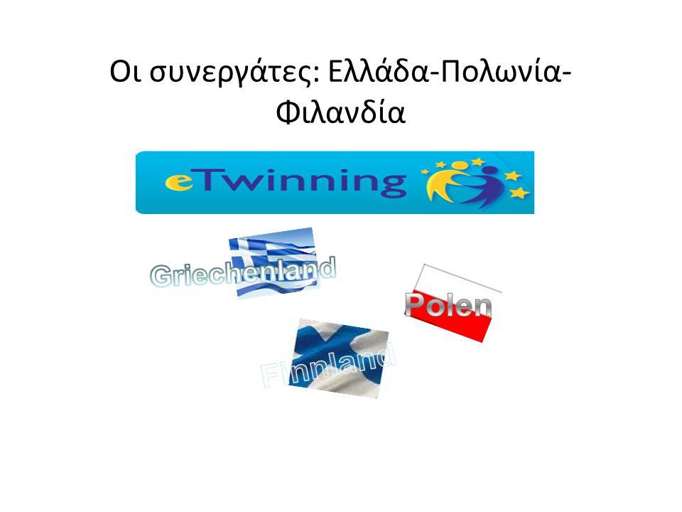 Οι συνεργάτες: Ελλάδα-Πολωνία- Φιλανδία