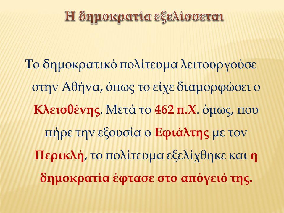 Το δημοκρατικό πολίτευμα λειτουργούσε στην Αθήνα, όπως το είχε διαμορφώσει ο Κλεισθένης. Μετά το 462 π.Χ. όμως, που πήρε την εξουσία ο Εφιάλτης με τον
