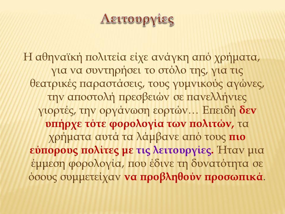 Η αθηναϊκή πολιτεία είχε ανάγκη από χρήματα, για να συντηρήσει το στόλο της, για τις θεατρικές παραστάσεις, τους γυμνικούς αγώνες, την αποστολή πρεσβε