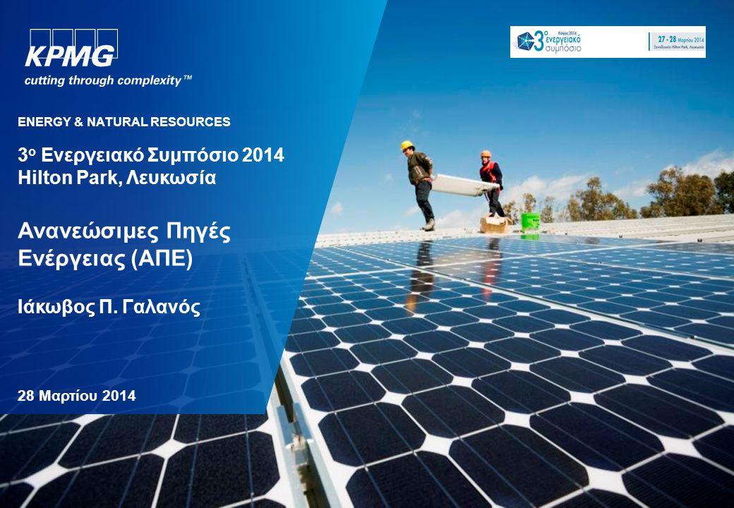 3 ο Ενεργειακό Συμπόσιο 2014 Hilton Park, Λευκωσία Ανανεώσιμες Πηγές Ενέργειας (ΑΠΕ) Ιάκωβος Π.