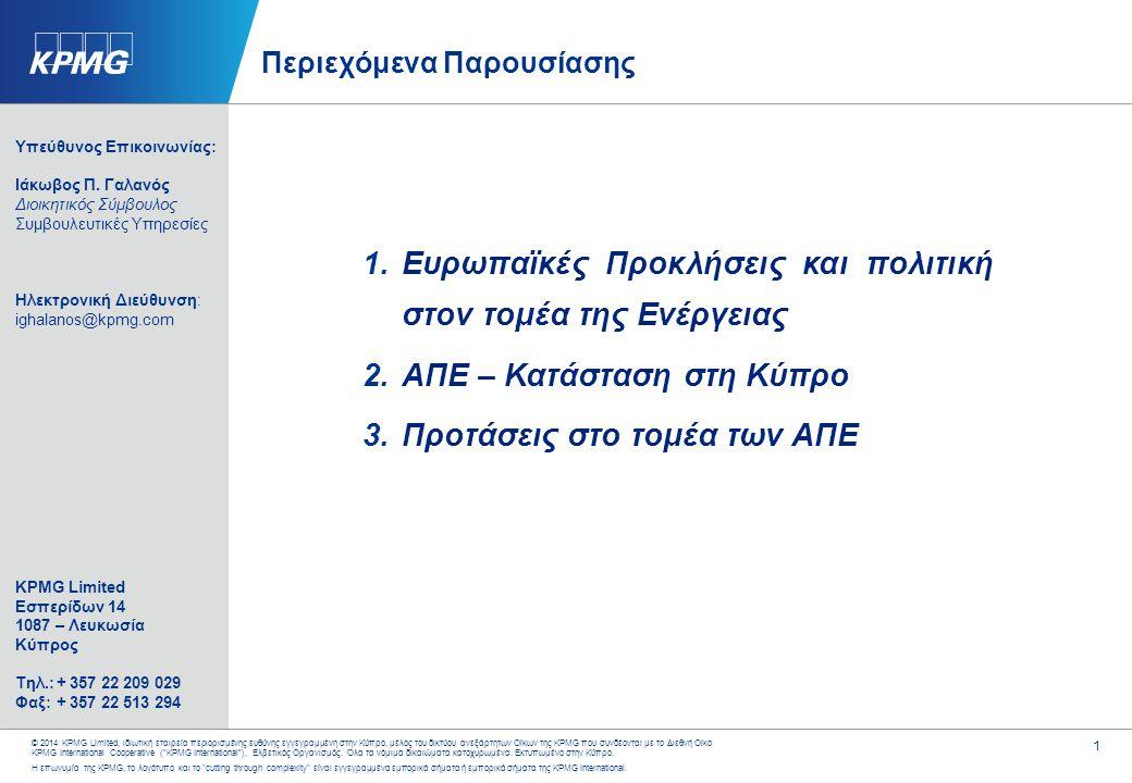 ©2014 KPMG Limited, ιδιωτική εταιρεία περιορισμένης ευθύνης εγγεγραμμένη στην Κύπρο, μέλος του δικτύου ανεξάρτητων Οίκων της KPMG που συνδέονται με το Διεθνή Οίκο KPMG International Cooperative ( KPMG International ), Ελβετικός Οργανισμός.