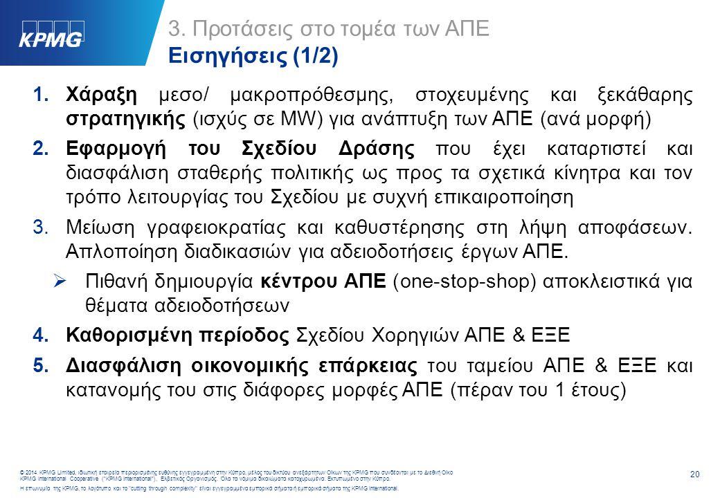 © 2014 KPMG Limited, ιδιωτική εταιρεία περιορισμένης ευθύνης εγγεγραμμένη στην Κύπρο, μέλος του δικτύου ανεξάρτητων Οίκων της KPMG που συνδέονται με το Διεθνή Οίκο KPMG International Cooperative ( KPMG International ), Ελβετικός Οργανισμός.