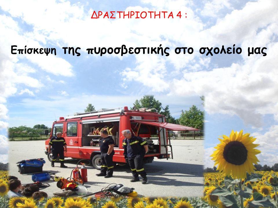 Επίσκεψη της πυροσβεστικής στο σχολείο μας ΔΡΑΣΤΗΡΙΟΤΗΤΑ 4 :