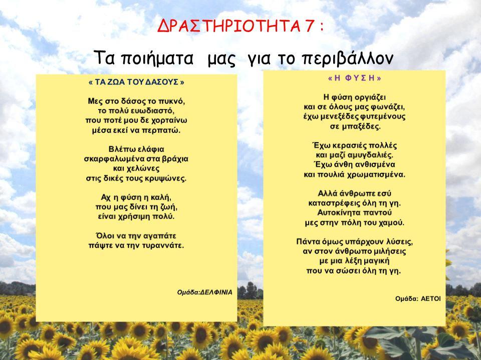 Τα ποιήματα μας για το περιβάλλον ΔΡΑΣΤΗΡΙΟΤΗΤΑ 7 :