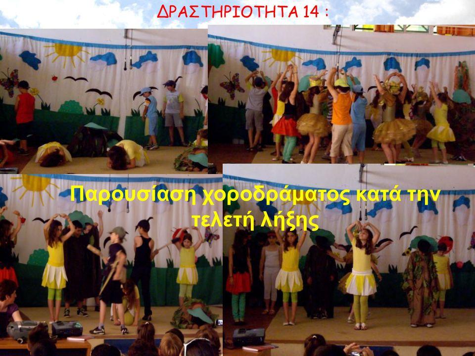 Παρουσίαση χοροδράματος κατά την τελετή λήξης ΔΡΑΣΤΗΡΙΟΤΗΤΑ 14 :