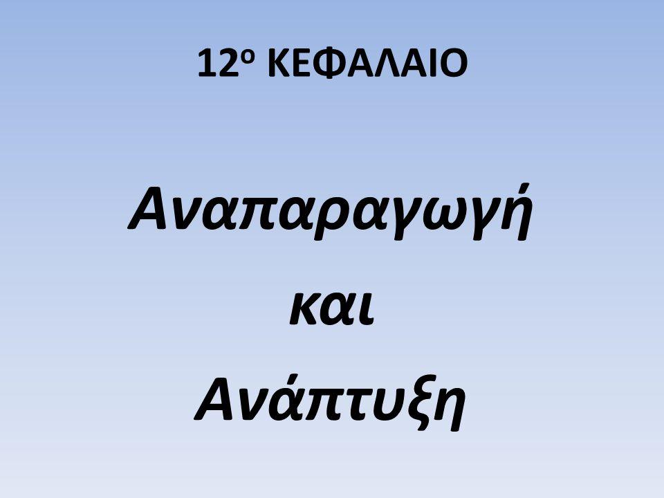 12 ο ΚΕΦΑΛΑΙΟ Αναπαραγωγή και Ανάπτυξη