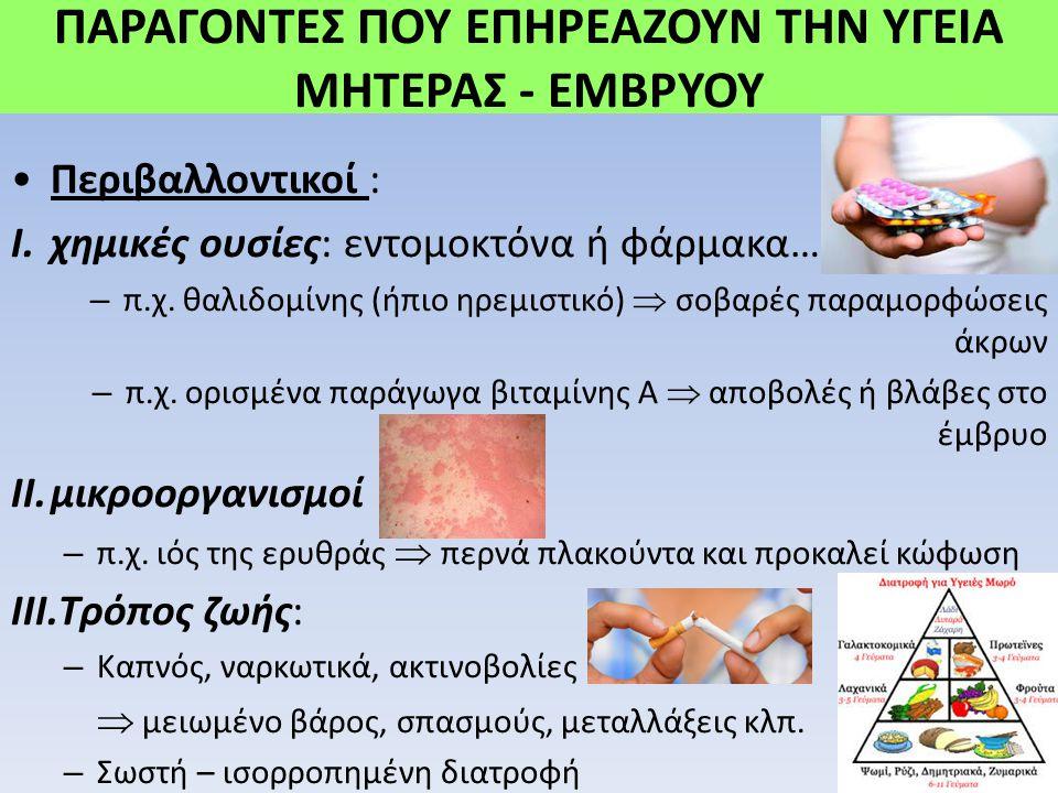 ΠΑΡΑΓΟΝΤΕΣ ΠΟΥ ΕΠΗΡΕΑΖΟΥΝ ΤΗΝ ΥΓΕΙΑ ΜΗΤΕΡΑΣ - ΕΜΒΡΥΟΥ •Περιβαλλοντικοί : I.χημικές ουσίες: εντομοκτόνα ή φάρμακα… – π.χ.