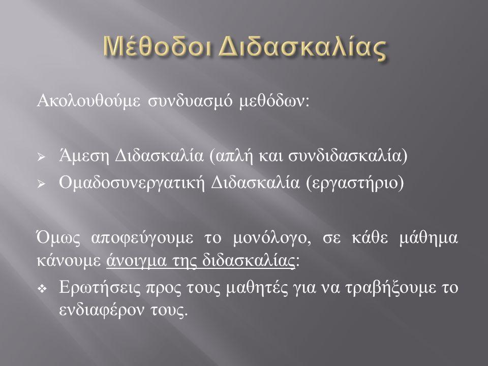Ακολουθούμε συνδυασμό μεθόδων :  Άμεση Διδασκαλία ( απλή και συνδιδασκαλία )  Ομαδοσυνεργατική Διδασκαλία ( εργαστήριο ) Όμως αποφεύγουμε το μονόλογ