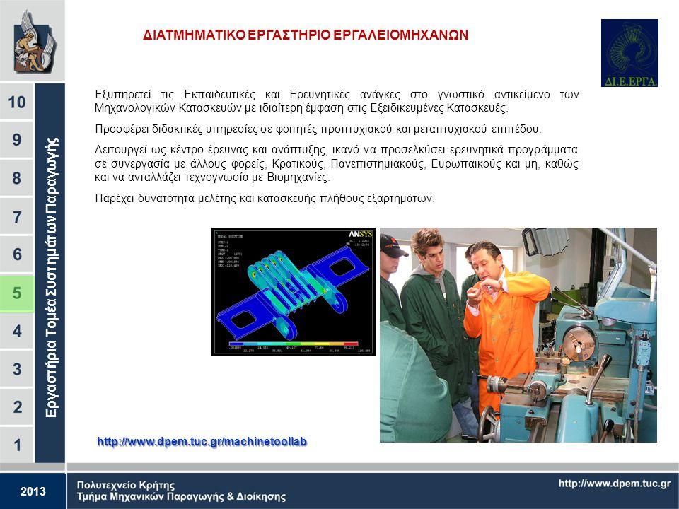 2013 ΕΡΓΑΣΤΗΡΙΟ ΜΙΚΡΟΚΟΠΗΣ & ΚΑΤΑΣΚΕΥΑΣΤΙΚΗΣ ΠΡΟΣΟΜΟΙΩΣΗΣ http://m3.tuc.gr Μικροτεχνολογίες, CAD/CAM/CAE, Τρισδιάστατη Μοντελοποίηση Πεπερασμένα Στοιχ
