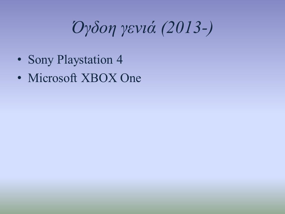 Όγδοη γενιά (2013-) • Sony Playstation 4 • Microsoft XBOX One