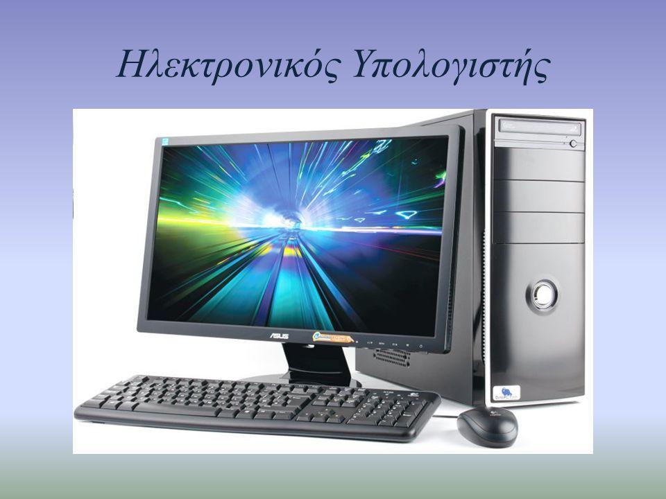 Υπολογιστές στην Αρχαιότητα και την Αναγέννηση • Ο Άβακας • Το Κόσκινο του Ερατοσθένους (130πΧ) • Ο Μηχανισμός των Αντικυθήρων (150πΧ) • Η Μηχανή του Pascal (1645μΧ) • Η Μηχανή του Leibniz (1674μΧ) • Η Αναλυτική μηχανή του Μπάμπατζ (1822μΧ) • Η μηχανή του Χόλεριθ (1890μΧ)
