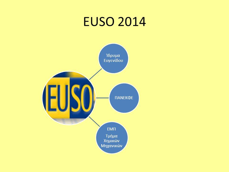 EUSO 2014 Ίδρυμα Ευγενίδου ΠΑΝΕΚΦΕ ΕΜΠ Τμήμα Χημικών Μηχανικών