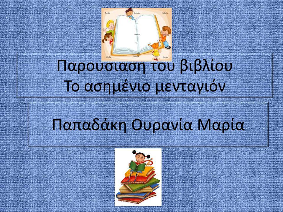 Παρουσίαση του βιβλίου Το ασημένιο μενταγιόν Παπαδάκη Ουρανία Μαρία