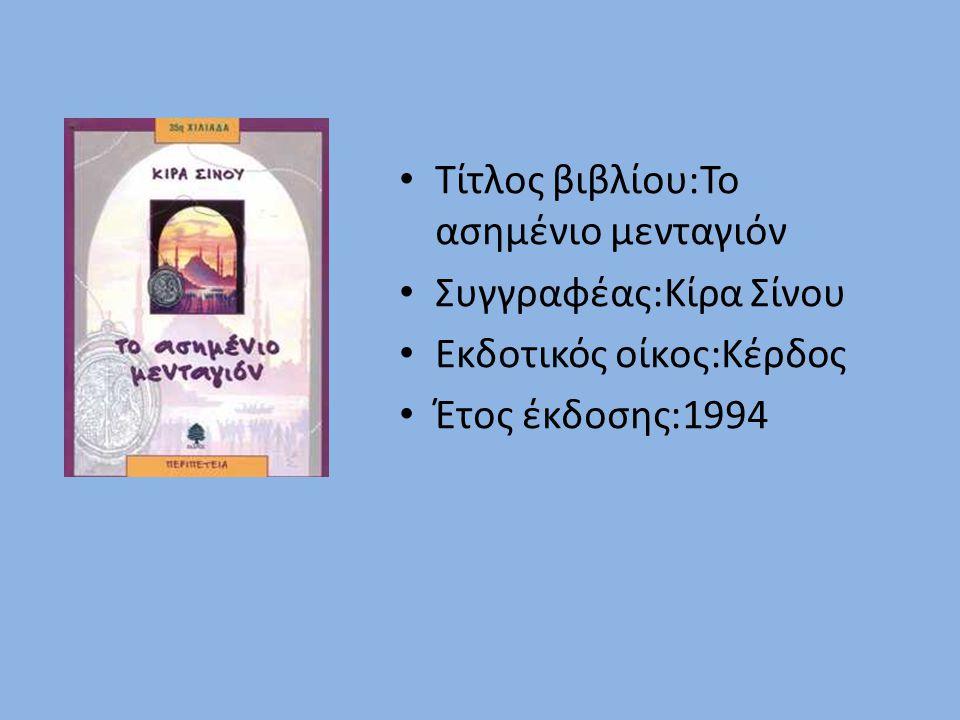 • Τίτλος βιβλίου:Το ασημένιο μενταγιόν • Συγγραφέας:Κίρα Σίνου • Εκδοτικός οίκος:Κέρδος • Έτος έκδοσης:1994