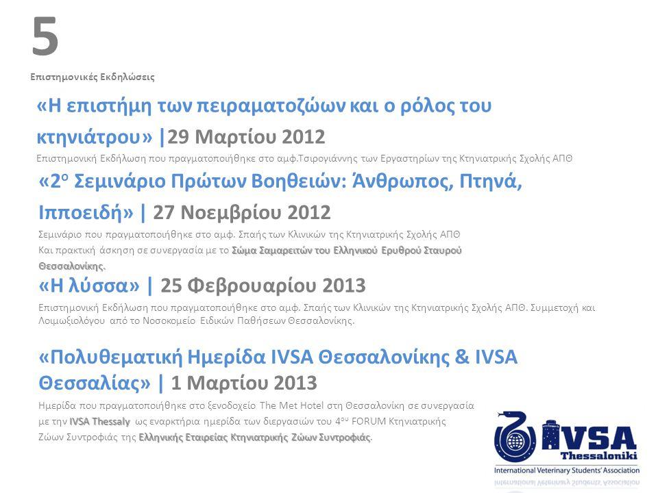 5 Επιστημονικές Εκδηλώσεις «Η επιστήμη των πειραματοζώων και ο ρόλος του κτηνιάτρου» |29 Μαρτίου 2012 Επιστημονική Εκδήλωση που πραγματοποιήθηκε στο α