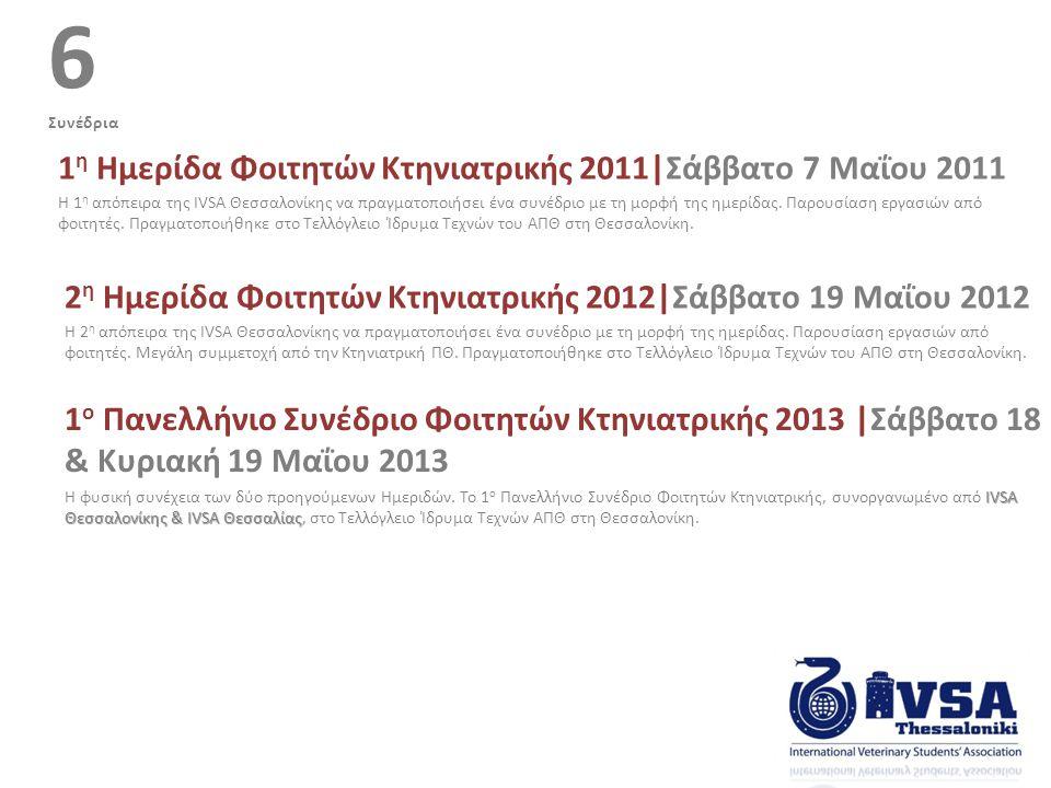 6 Συνέδρια 1 η Ημερίδα Φοιτητών Κτηνιατρικής 2011|Σάββατο 7 Μαΐου 2011 Η 1 η απόπειρα της IVSA Θεσσαλονίκης να πραγματοποιήσει ένα συνέδριο με τη μορφ