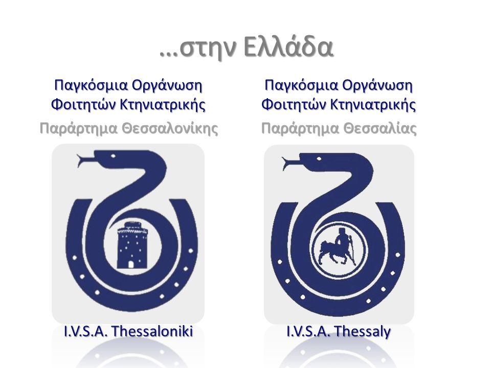…στην Ελλάδα Παγκόσμια Οργάνωση Φοιτητών Κτηνιατρικής Παράρτημα Θεσσαλονίκης Παγκόσμια Οργάνωση Φοιτητών Κτηνιατρικής Παράρτημα Θεσσαλίας I.V.S.A. The