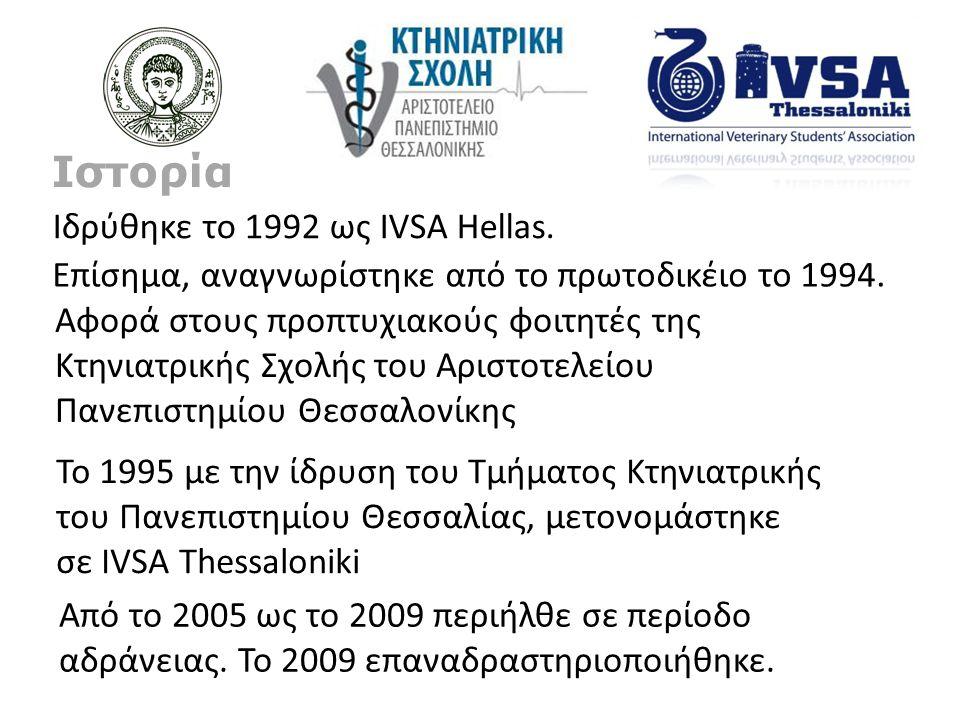 Ιδρύθηκε το 1992 ως IVSA Hellas. Επίσημα, αναγνωρίστηκε από το πρωτοδικέιο το 1994. Αφορά στους προπτυχιακούς φοιτητές της Κτηνιατρικής Σχολής του Αρι