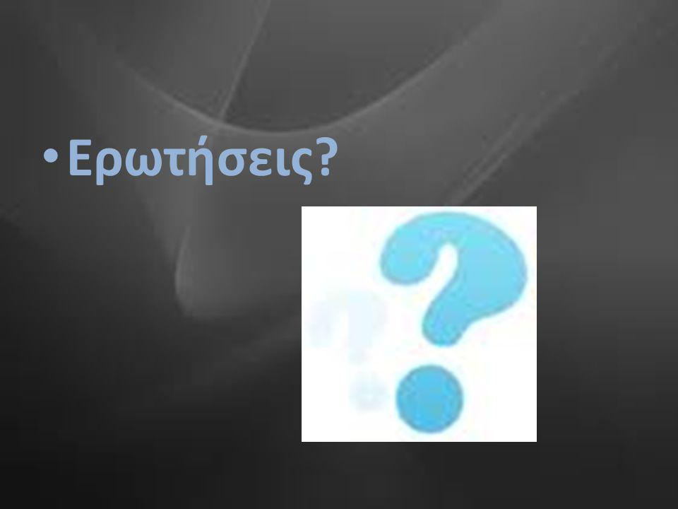 • Ερωτήσεις?