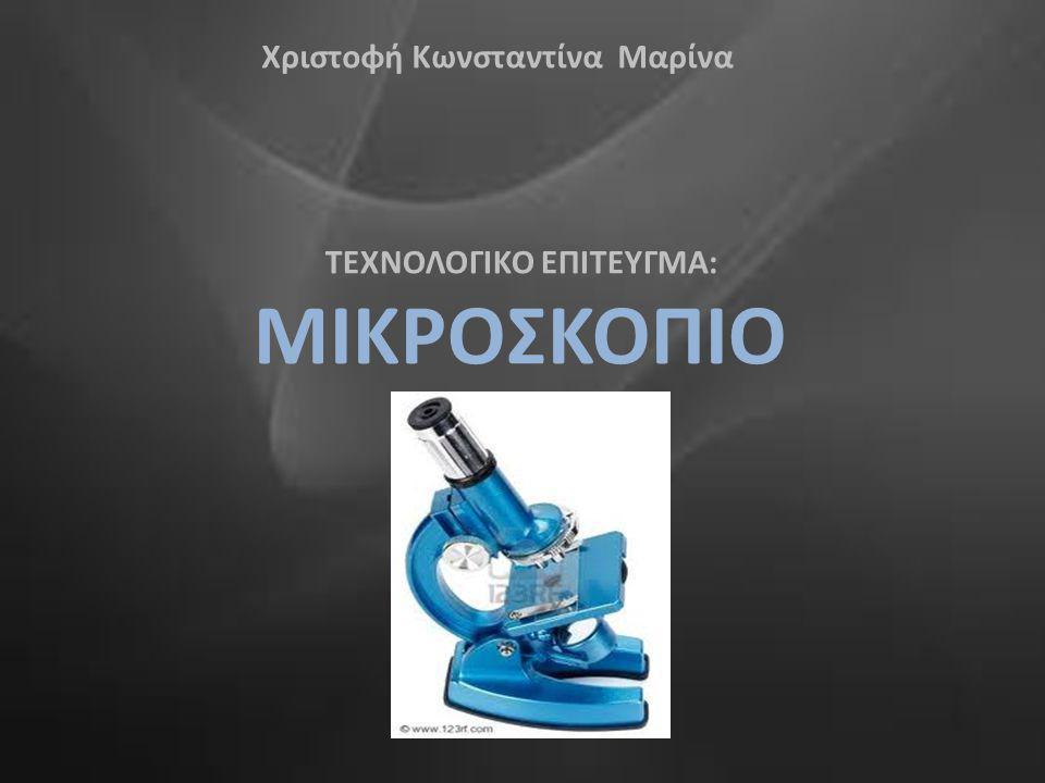 ΟΡΙΣΜΟΣ Μικροσκόπιο είναι το όργανο που επιτρέπει την παρατήρηση μικροσκοπικών αντικειμένων.