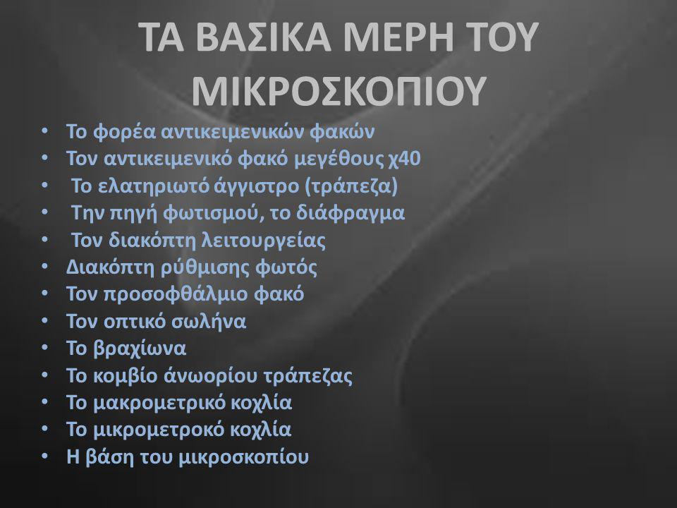 ΤΑ ΜΕΡΗ ΤΟΥ ΜΙΚΡΟΣΚΟΠΙΟΥ