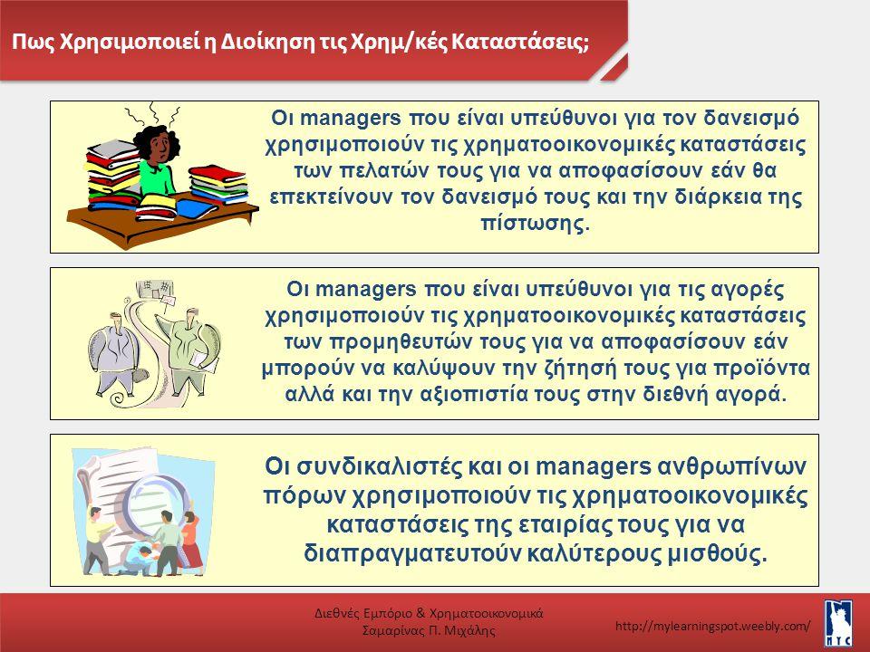 Πως Χρησιμοποιεί η Διοίκηση τις Χρημ/κές Καταστάσεις; Διεθνές Εμπόριο & Χρηματοοικονομικά Σαμαρίνας Π. Μιχάλης http://mylearningspot.weebly.com/ Οι ma