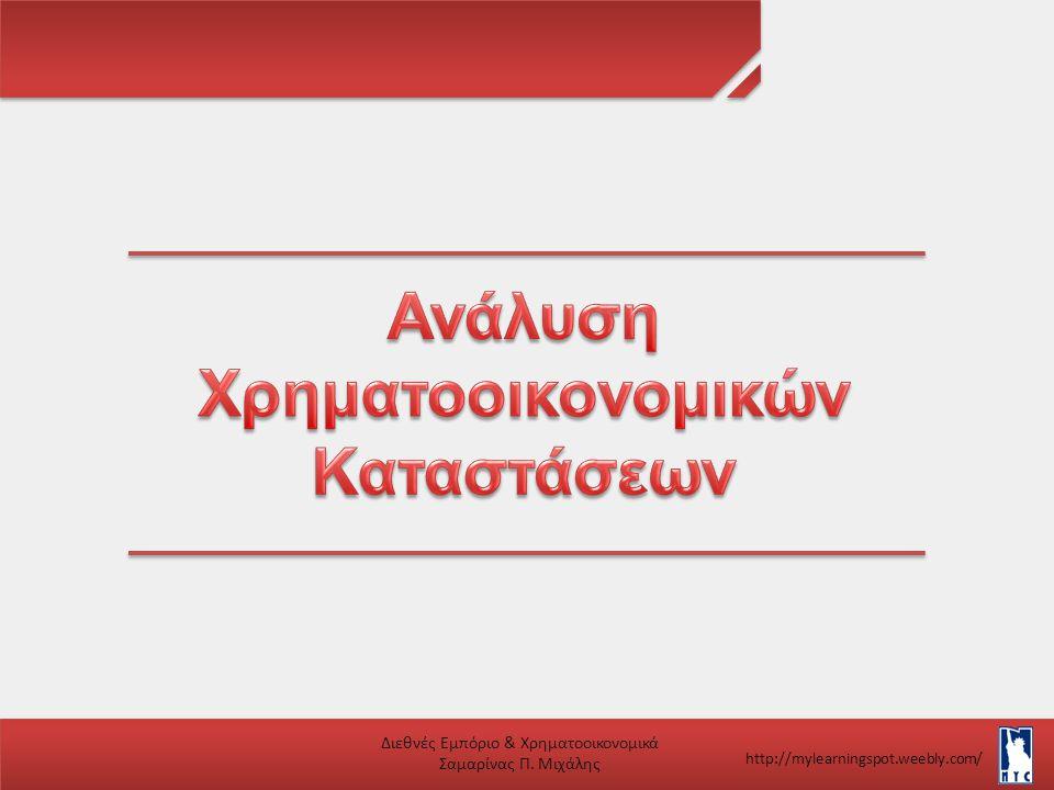 Διεθνές Εμπόριο & Χρηματοοικονομικά Σαμαρίνας Π. Μιχάλης http://mylearningspot.weebly.com/