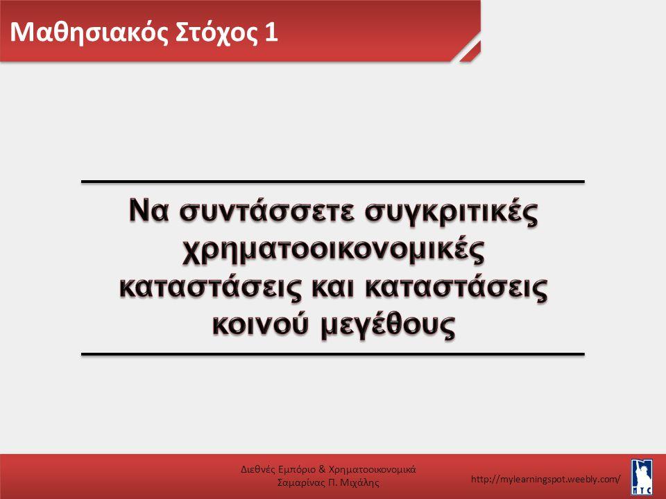 Μαθησιακός Στόχος 1 Διεθνές Εμπόριο & Χρηματοοικονομικά Σαμαρίνας Π.