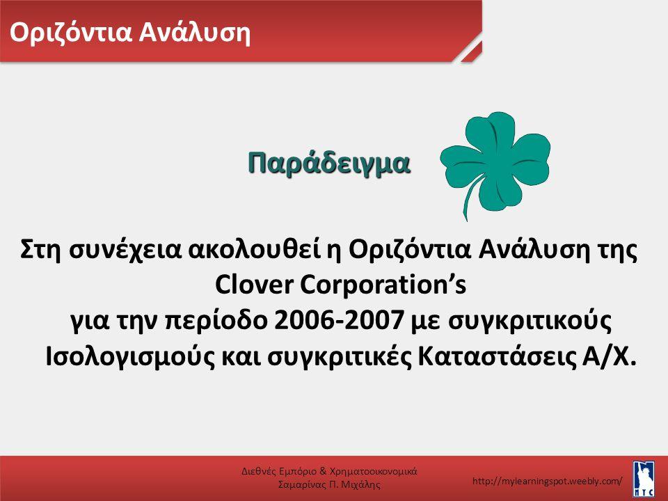 Οριζόντια Ανάλυση Διεθνές Εμπόριο & Χρηματοοικονομικά Σαμαρίνας Π. Μιχάλης http://mylearningspot.weebly.com/ Παράδειγμα Στη συνέχεια ακολουθεί η Οριζό
