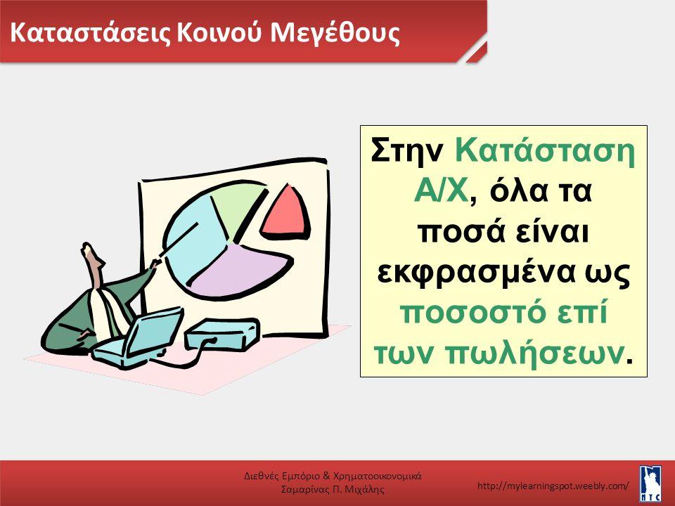 Καταστάσεις Κοινού Μεγέθους Διεθνές Εμπόριο & Χρηματοοικονομικά Σαμαρίνας Π. Μιχάλης http://mylearningspot.weebly.com/ Στην Κατάσταση Α/Χ, όλα τα ποσά
