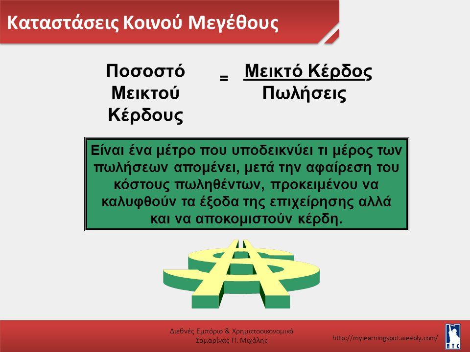 Καταστάσεις Κοινού Μεγέθους Διεθνές Εμπόριο & Χρηματοοικονομικά Σαμαρίνας Π. Μιχάλης http://mylearningspot.weebly.com/ Ποσοστό Μεικτού Κέρδους Μεικτό