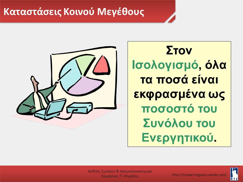 Καταστάσεις Κοινού Μεγέθους Διεθνές Εμπόριο & Χρηματοοικονομικά Σαμαρίνας Π. Μιχάλης http://mylearningspot.weebly.com/ Στον Ισολογισμό, όλα τα ποσά εί
