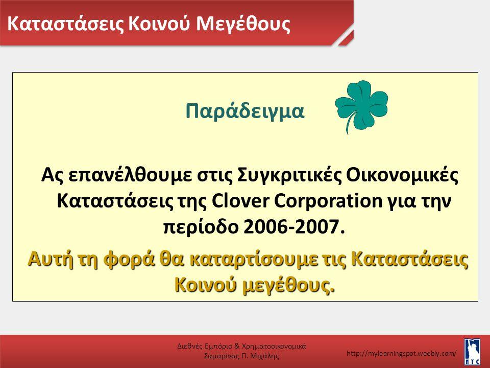 Καταστάσεις Κοινού Μεγέθους Διεθνές Εμπόριο & Χρηματοοικονομικά Σαμαρίνας Π. Μιχάλης http://mylearningspot.weebly.com/ Παράδειγμα Ας επανέλθουμε στις