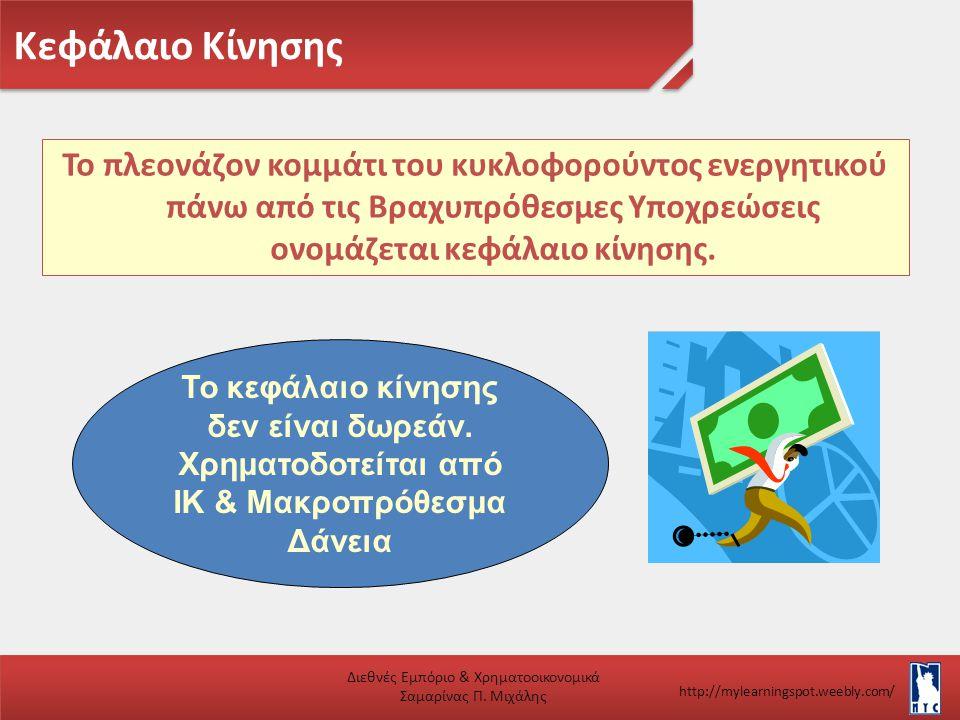 Κεφάλαιο Κίνησης Διεθνές Εμπόριο & Χρηματοοικονομικά Σαμαρίνας Π. Μιχάλης http://mylearningspot.weebly.com/ Το πλεονάζον κομμάτι του κυκλοφορούντος εν