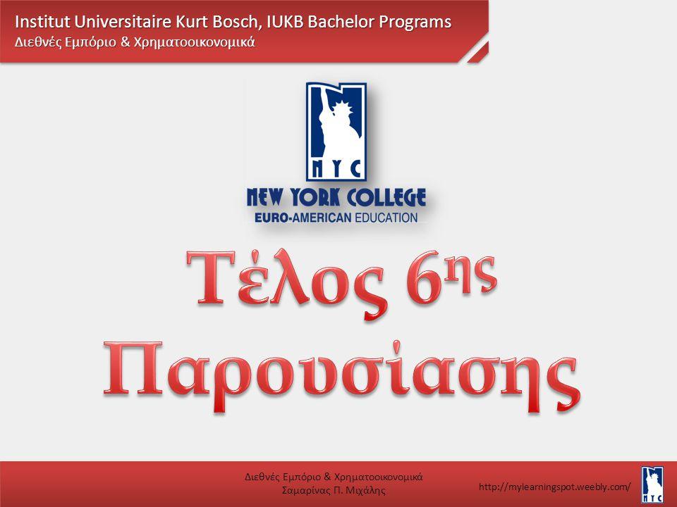 Institut Universitaire Kurt Bosch, IUKB Bachelor Programs Διεθνές Εμπόριο & Χρηματοοικονομικά Διεθνές Εμπόριο & Χρηματοοικονομικά Σαμαρίνας Π. Μιχάλης