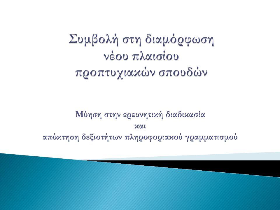 Χρήσιμοι δικτυακοί τόποι Council on Undergraduate Research www.cur.org/ Αποστολή του Συμβουλίου Προπτυχιακής Έρευνας είναι η στήριξη και η προώθηση έρευνας υψηλής ποιότητας, η οποία διεξάγεται από προπτυχιακούς φοιτητές σε συνεργασία με μέλη ΔΕΠ Το Συμβούλιο Προπτυχιακής Έρευνας πιστεύει ότι τα μέλη ΔΕΠ ενδυναμώνουν το εκπαιδευτικό τους έργο και διευρύνουν την προσφορά τους στην κοινωνία όντας ερευνητικά δραστήριοι και εμπλέκοντας στην έρευνα και προπτυχιακούς φοιτητές