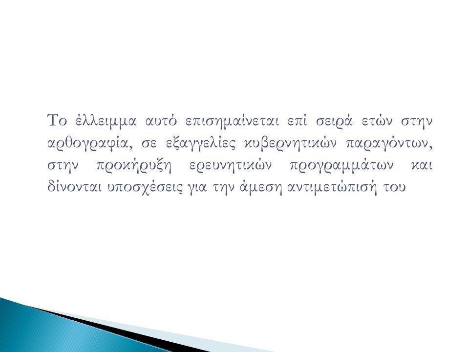 Ιδρύματα που συμμετείχαν ΑΠΘ2 ζεύγη ΕΚΠΑ Ιόνιο Πανεπιστήμιο Πάντειο Πανεπιστήμιο Πανεπιστήμιο Θεσσαλίας Πανεπιστήμιο Μακεδονίας Πανεπιστήμιο Πάτρας Πανεπιστήμιο Πειραιά Πανεπιστήμιο Στερεάς Ελλάδας ΤΕΙ Ηπείρου ΤΕΙ Θεσσαλονίκης 2 ζεύγη ΤΕΙ Σερρών Πανεπιστήμιο Κύπρου Τεχνολογικό Πανεπιστήμιο Κύπρου