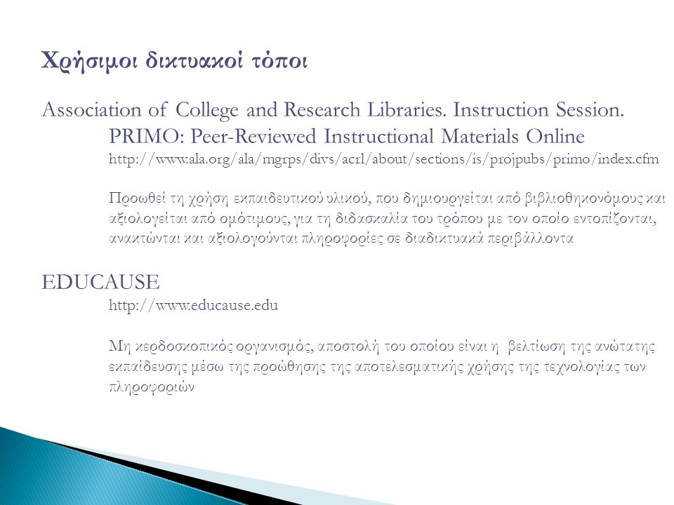 Χρήσιμοι δικτυακοί τόποι Association of College and Research Libraries. Instruction Session. PRIMO: Peer-Reviewed Instructional Materials Online http: