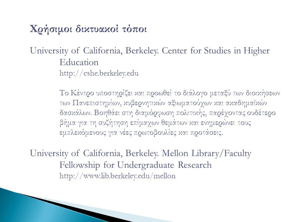 Χρήσιμοι δικτυακοί τόποι University of California, Berkeley.