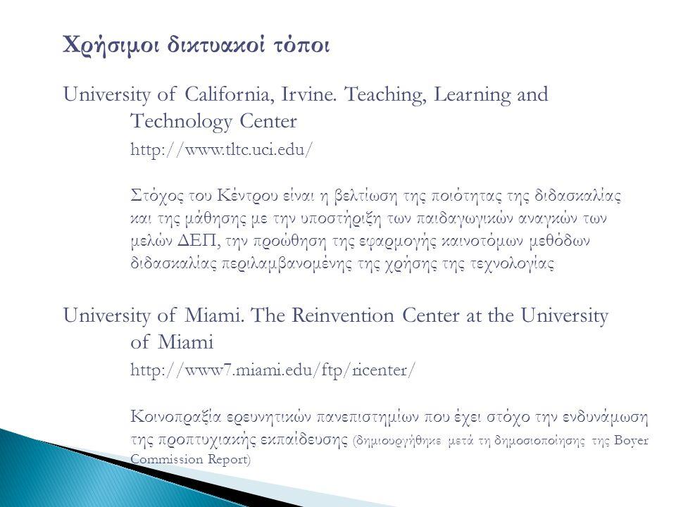 Χρήσιμοι δικτυακοί τόποι University of California, Irvine.