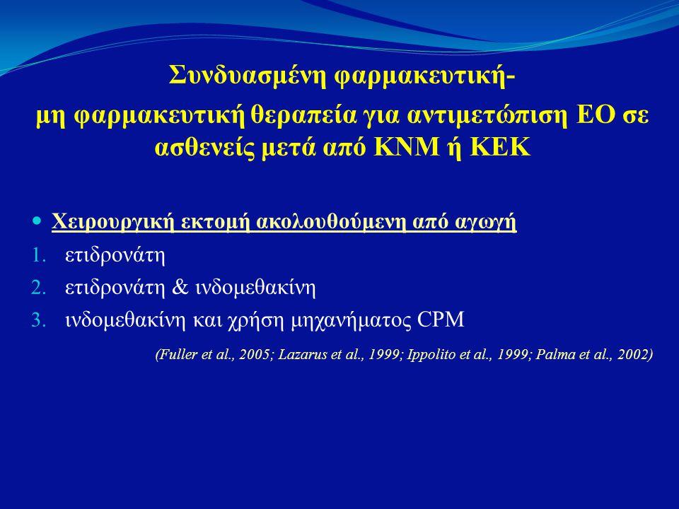 Συνδυασμένη φαρμακευτική- μη φαρμακευτική θεραπεία για αντιμετώπιση ΕΟ σε ασθενείς μετά από ΚΝΜ ή ΚΕΚ  Χειρουργική εκτομή ακολουθούμενη από αγωγή 1.