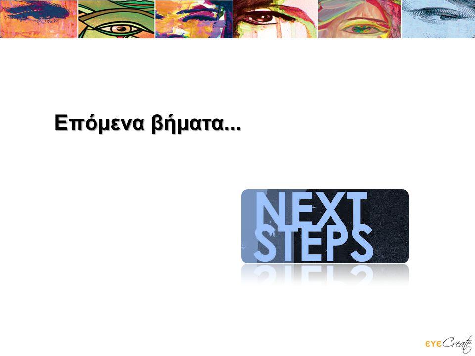 Επόμενα βήματα...
