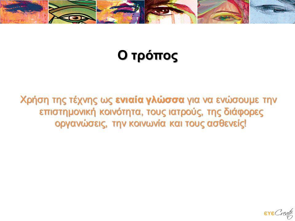 Ο τρόπος Χρήση της τέχνης ως ενιαία γλώσσα για να ενώσουμε την επιστημονική κοινότητα, τους ιατρούς, της διάφορες οργανώσεις, την κοινωνία και τους ασθενείς!