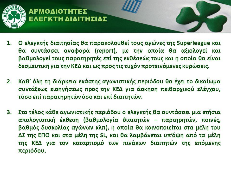 1.Ο ελεγκτής διαιτησίας θα παρακολουθεί τους αγώνες της Superleague και θα συντάσσει αναφορά (report), με την οποία θα αξιολογεί και βαθμολογεί τους π