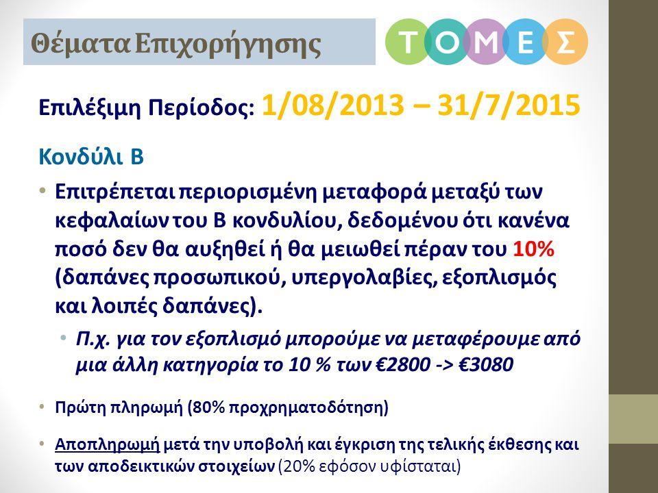 Επιλέξιμη Περίοδος: 1/08/2013 – 31/7/2015 Κονδύλι Β • Επιτρέπεται περιορισμένη μεταφορά μεταξύ των κεφαλαίων του Β κονδυλίου, δεδομένου ότι κανένα ποσό δεν θα αυξηθεί ή θα μειωθεί πέραν του 10% (δαπάνες προσωπικού, υπεργολαβίες, εξοπλισμός και λοιπές δαπάνες).