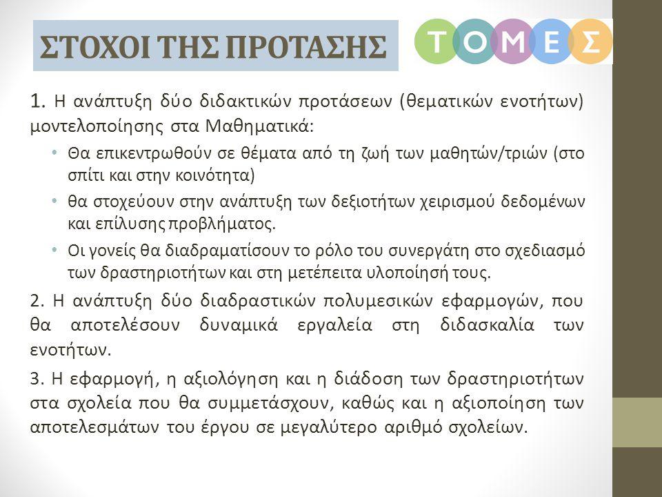 ΣΤΟΧΟΙ ΤΗΣ ΠΡΟΤΑΣΗΣ 1.