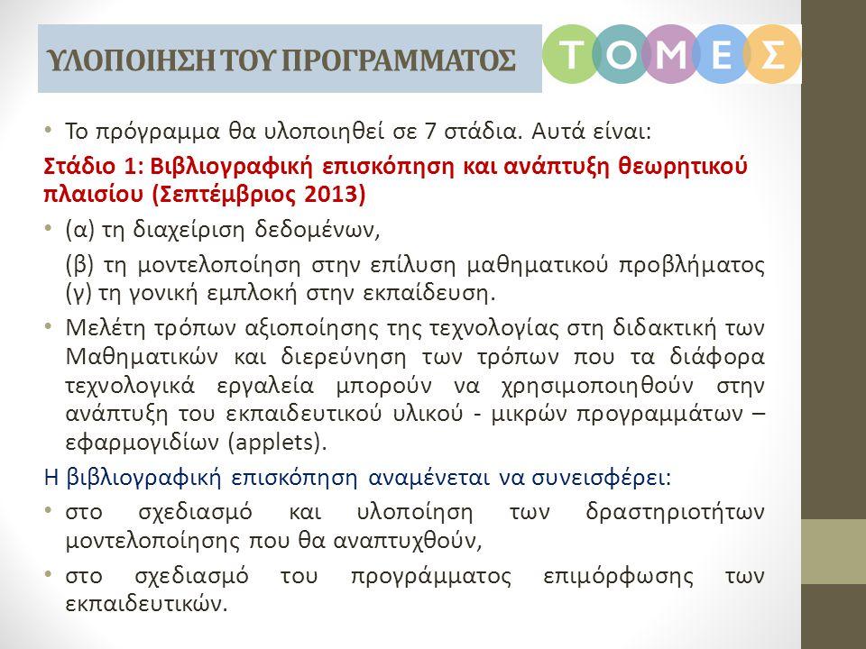 • Το πρόγραμμα θα υλοποιηθεί σε 7 στάδια. Αυτά είναι: Στάδιο 1: Βιβλιογραφική επισκόπηση και ανάπτυξη θεωρητικού πλαισίου (Σεπτέμβριος 2013) • (α) τη
